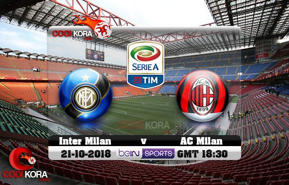 مشاهدة مباراة إنتر ميلان وميلان اليوم 21-10-2018 في الدوري الإيطالي