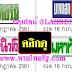 มาแล้ว...เลขเด็ดงวดนี้ หวยหนังสือพิมพ์ หวยไทยรัฐ บางกอกทูเดย์ มหาทักษา เดลินิวส์ งวดวันที่16/7/61