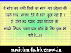 Hindi Suvichar | Hindi Quotes for you