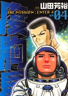 度胸星 第01-04巻 [Dokyou Boshi vol 01-04]