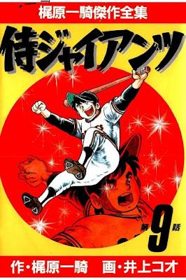 侍ジャイアンツ 第01-12巻 [Samurai Giants vol 01-12] rar free download updated daily