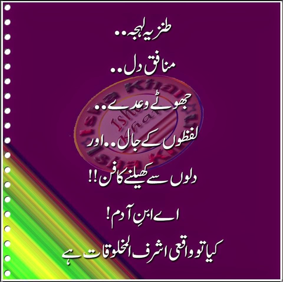 Sad Poetry | Urdu Sad Poetry | 4 Lines Poetry | Poetry Pics | Islamic Poetry | Urdu Poetry World - Urdu Poetry World