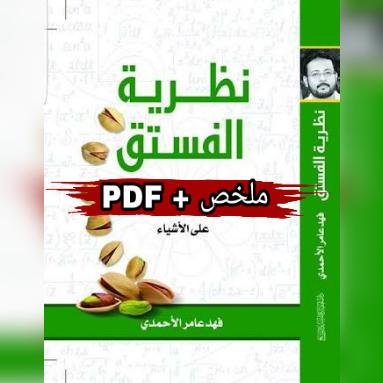 ملخص + PDF كتاب : نظرية الفستق   فهد عامر الاحمدي