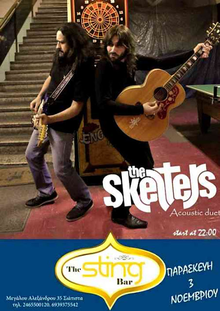 THE SKELTERS: Παρασκευή 3 Νοεμβρίου unplugged @ Sting Bar (Σιάτιστα)
