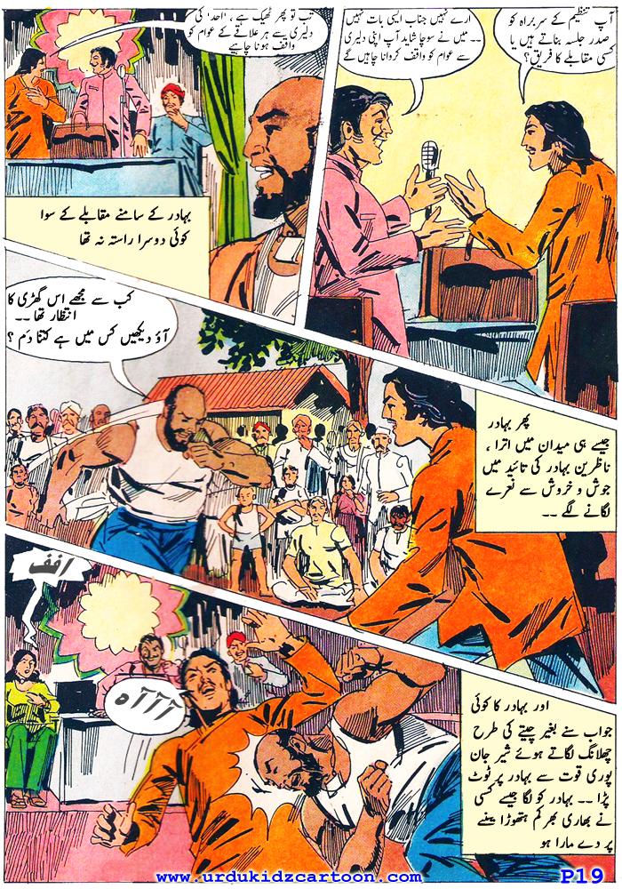 Bahadur-AKParkale-19