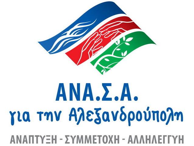 """Η κριτική της """"ΑΝΑ.Σ.Α"""" στον ετήσιο απολογισμό της δημοτικής αρχής Αλεξανδρούπολης"""