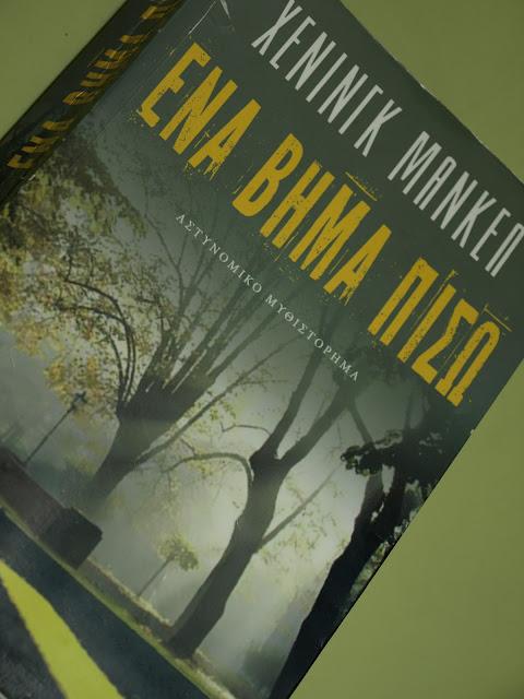 """""""Ένα βήμα πίσω"""" Henning Mankell εκδόσεις Ψυχογιός"""