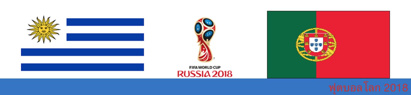 ดูบอลสด วิเคราะห์บอล ฟุตบอลโลก 2018 ระหว่าง อุรุกวัย vsโปรตุเกส