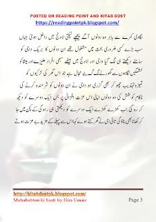Mohabbaton Ki Basti By Hira Umair Cousin Forced Marriage Novel