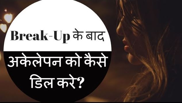 break up and move tips in hindi