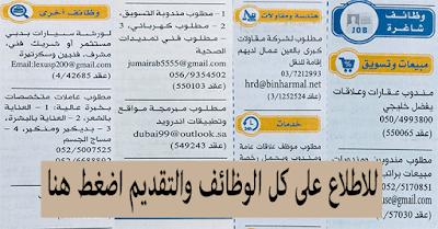 وظائف في الامارات منشورة فى الصحف الامارات اليوم 24 مارس 2018