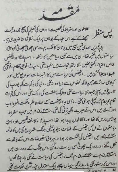 mukalmat-e-aflatoon-pdf-urdu-book-free