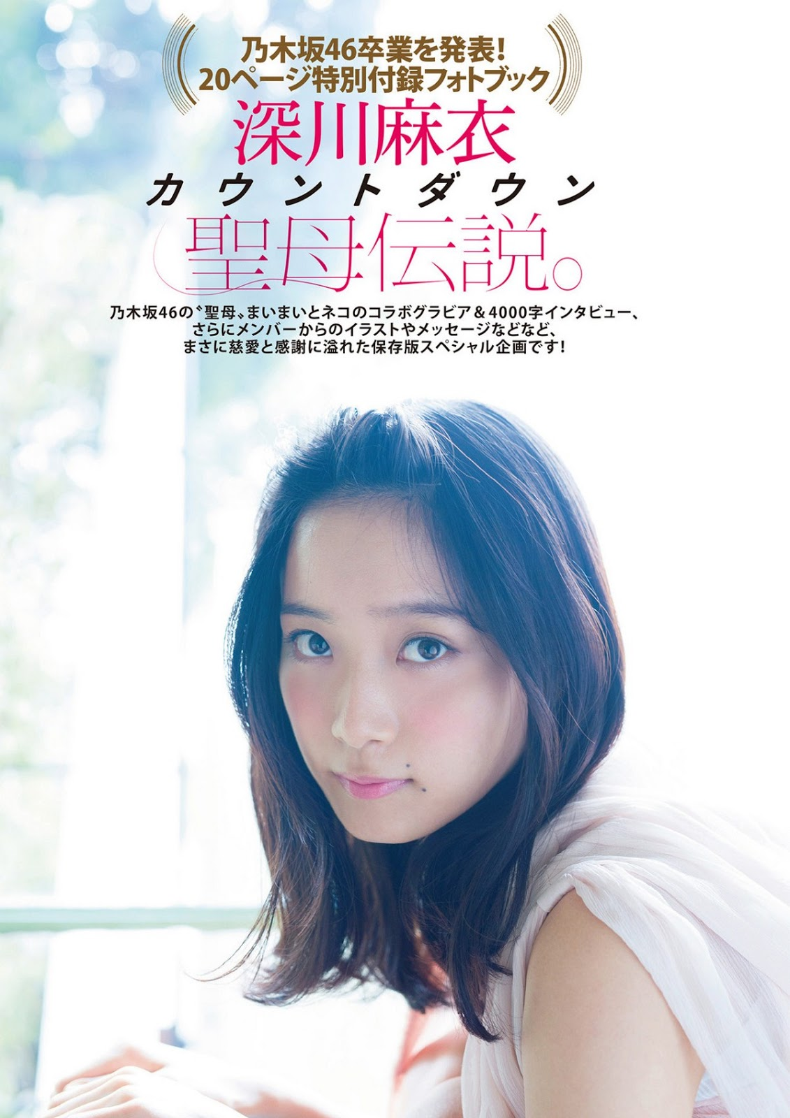 Fukagawa Mai 深川麻衣 Nogizaka46, FLASH Special Gravure Best 2016.03.30 No.22