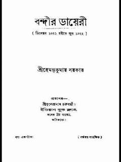 বন্দীর ডায়রী - হেমন্তকুমার সরকার Bandir Dairy Hemantakumar Sarkar pdf online