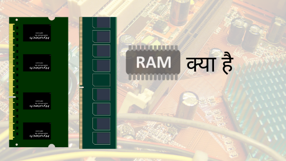 RAM क्या है इसके प्रकार और प्रयोग क्या क्या है