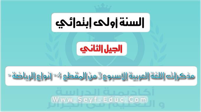 مذكرات اللغة العربية الأسبوع الثالث من المقطع الرابع أنواع الرياضة السنة أولى ابتدائي الجيل الثاني