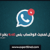 تحميل تحديث واتساب بلس بآخر اصدار 6.40 تطوير ابو صدام الرفاعي | Download Whatsapp+ latest version 6.40 abo2sadam