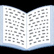 開いた本のイラスト