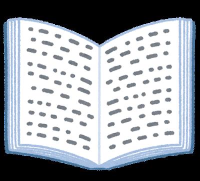 開いた本のイラスト(横書き)