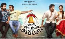 Adi Kapyare Kootamani 2016 Malayalam Movie Watch Online