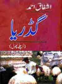 Gadariya Urdu book by Ashfaq Ahmad download (Online)