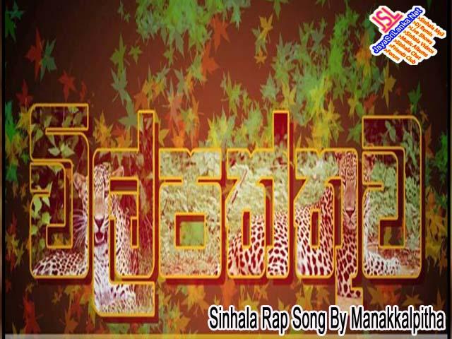 Jayasrilanka new rap mp3 | Jaya Sri Lanka (videoforkik com