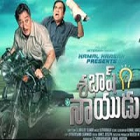 Sabash Naidu Songs Free Download, Kamal Hassan Sabash Naidu Songs, Sabash Naidu 2017 Mp3 Songs, Sabash Naidu Audio Songs 2017, Sabash Naidu movie songs Download