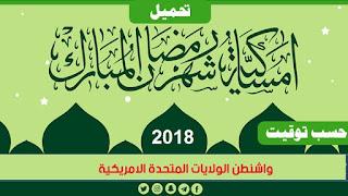 مواقيت الامساك و الافطار واشنطن رمضان imsakia - iftar WASHINGTON USA 2018