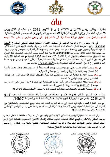 أساتذة الزنزانة 9 يخوضون إضراب وطني يومي الاثنين و الثلاثاء 8 و 9 أكتوبر 2018