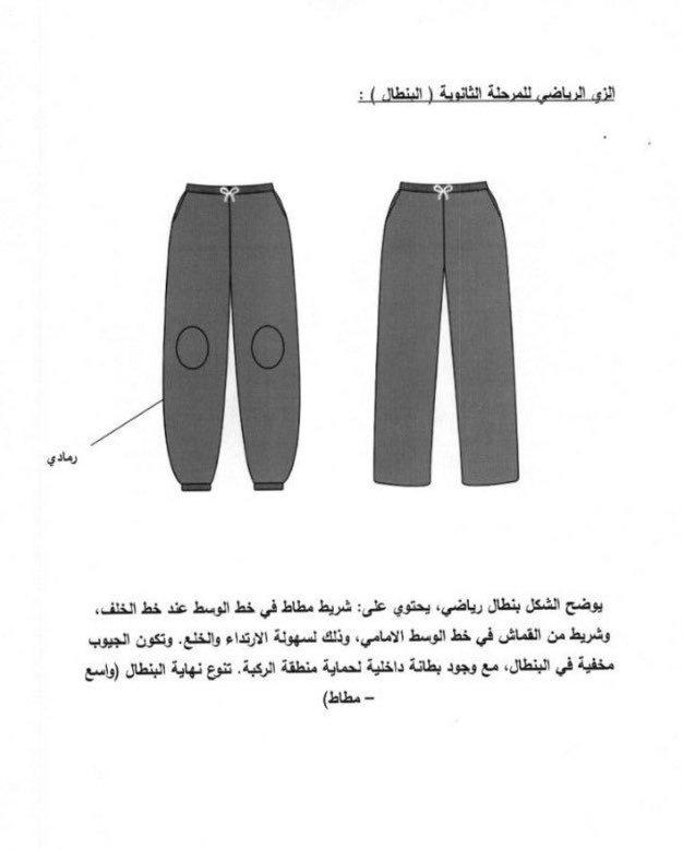 بالصور ::  #اعتماد_الزي_الرياضي_للطالبات - زي الرياضة المعتمد #السعودية