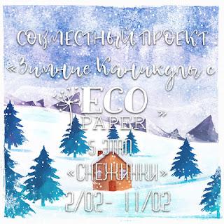 http://ecopaper-su.blogspot.ru/2018/02/eco-paper-5.html
