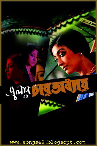 Song connection zee bangla cinema / Ek tha tiger movie