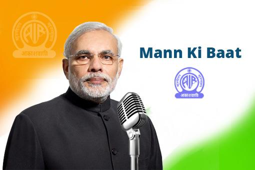 pm-modi-mann-ki-baat-programme-on-all-india-paramnews