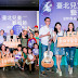 CWNTP 音樂: 2018臺北兒童藝術節 鍾永豐:顛覆藝術想像 跨界融合x科技創意x環保再生