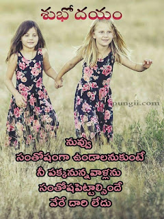 Good Morning Images In Telugu For Whatsapp Download