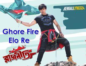 Ghore Fire Elo Re - Rajneeti, Shakib Khan, Apu Biswas