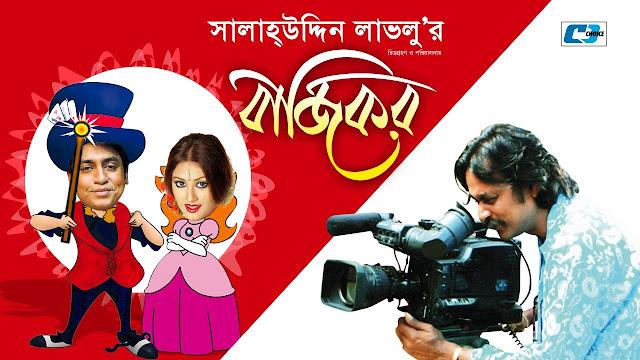 Bazikor (2017) Bangla Natok Ft. Joy & Kushum Shikder HDRip 720p