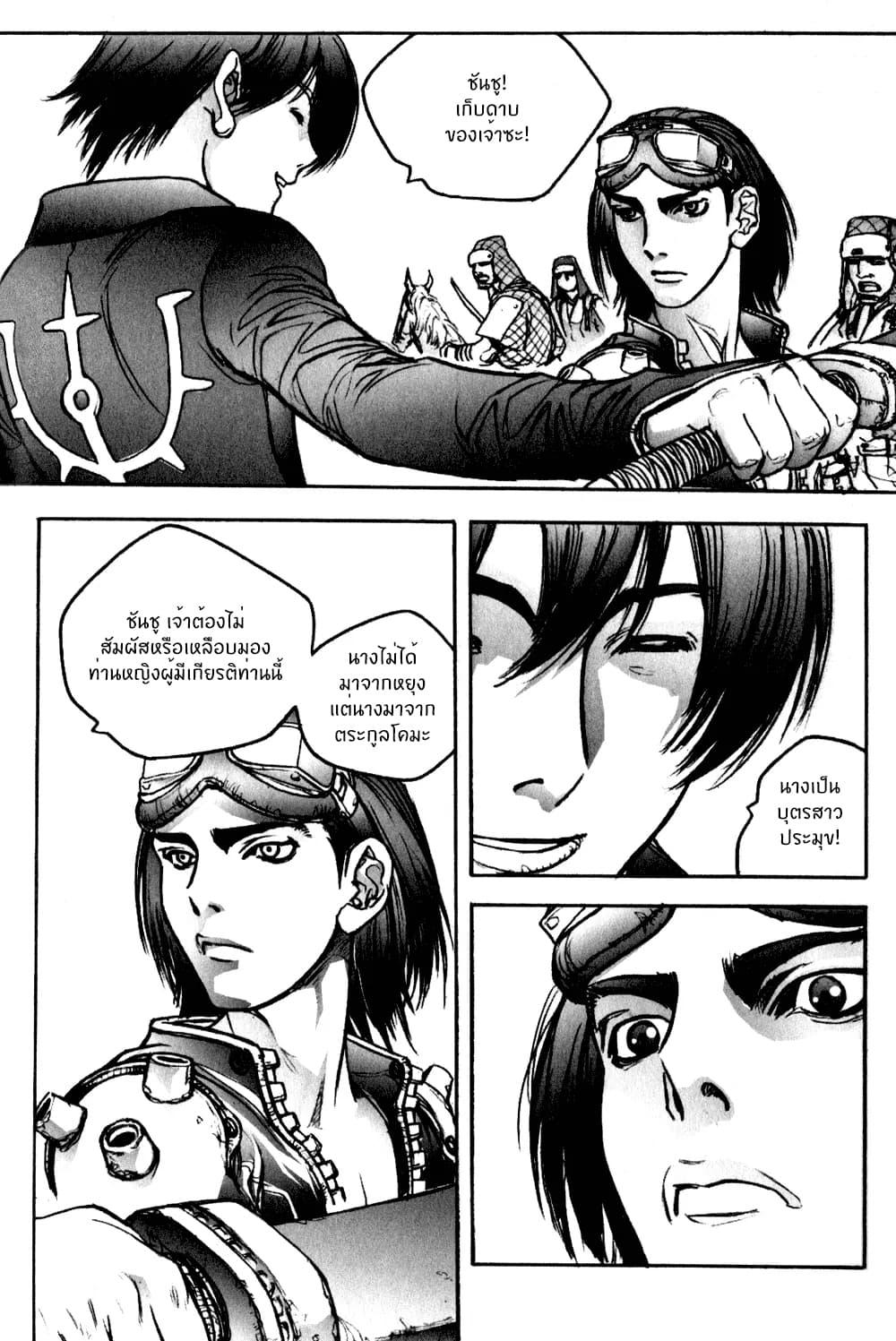 อ่านการ์ตูน Chunchu The Genocide Fiend ตอนที่ 3 หน้าที่ 5