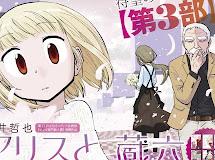 Confirmado el anime de Alice to Zouroku