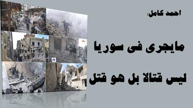 احمد کامل :حلب تحترق والعالم متورّط او متفرّج