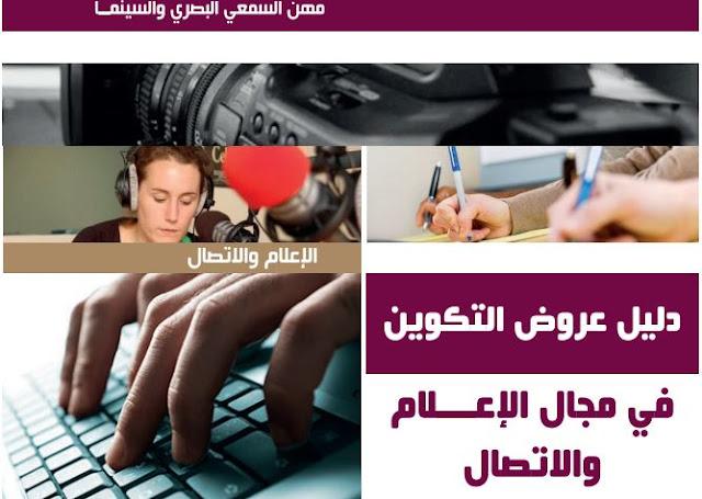 دليل عروض التكوين  في مجال الإعلام و الاتصال mincom.gov.ma