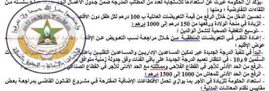 بلاغ المكتب الوطني للاتحاد الوطني للشغل بالمغرب