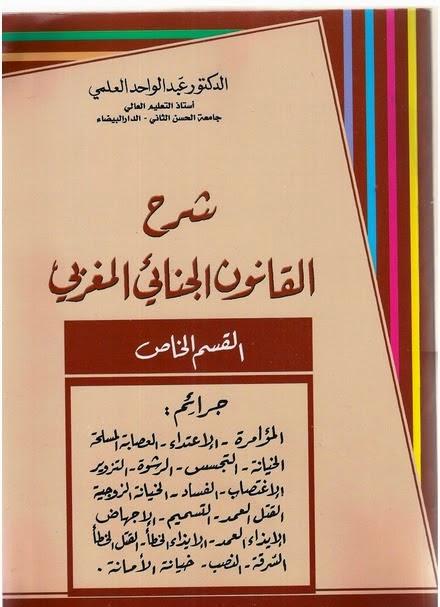 كتاب البحث العلمي للدكتور عبد الوهاب