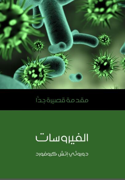الفيروسات: مقدمة قصيرة جدا