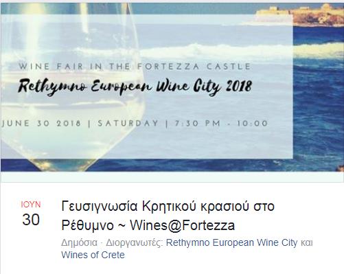 Γευσιγνωσία Κρητικού κρασιού στο εμβληματικό κάστρο της Φορτέτζας στο Ρέθυμνο