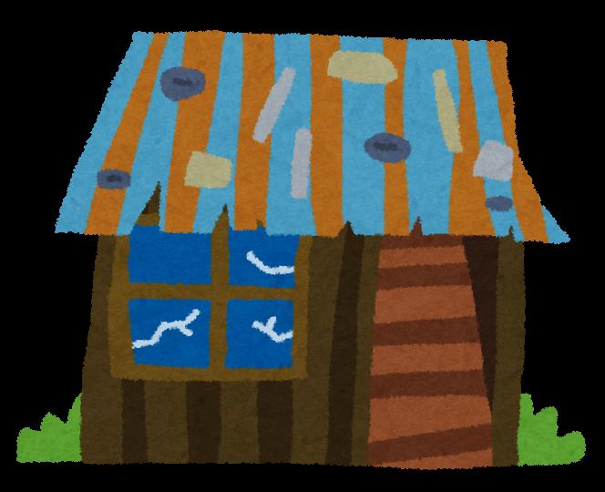 ボロボロの家・ボロ屋のイラスト | かわいいフリー素材集 いらすとや