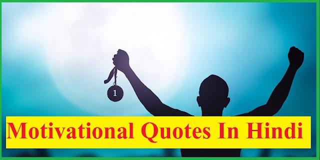 Best Motivational Quotes In Hindi | बेस्ट मोटिवेशनल क्वोट्स इन हिंदी