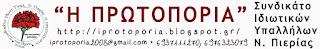 Συνδικάτο Ιδιωτικών Υπαλλήλων Νομού Πιερίας ''Η ΠΡΩΤΟΠΟΡΙΑ'' - Κάλεσμα.