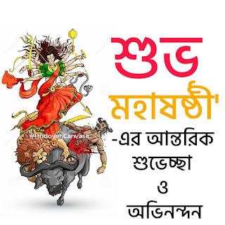 Subho Sasthi Images pic wishes in bengali