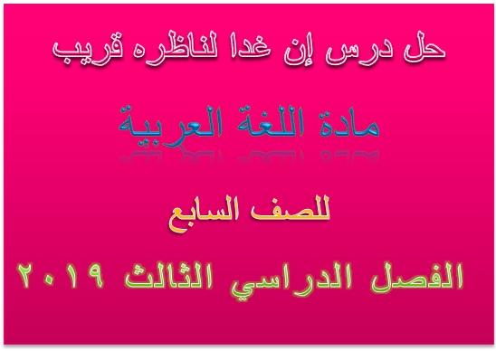 حل درس ان غدا لناظره قريب لغة عربية للصف السابع الفصل الثانى 2020- مناهج الامارات